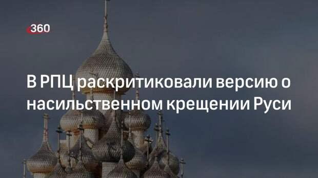 В РПЦ раскритиковали версию о насильственном крещении Руси