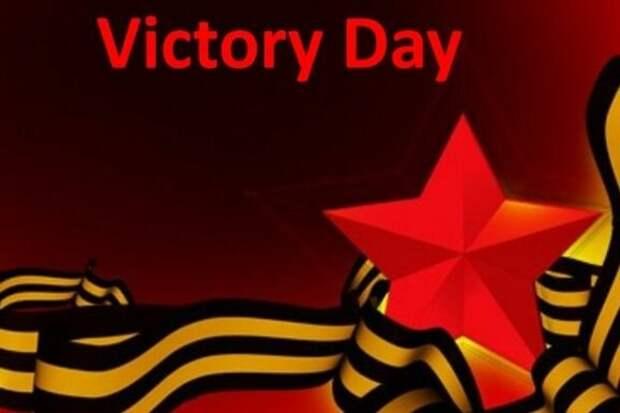 Victory Day ~ День Победы
