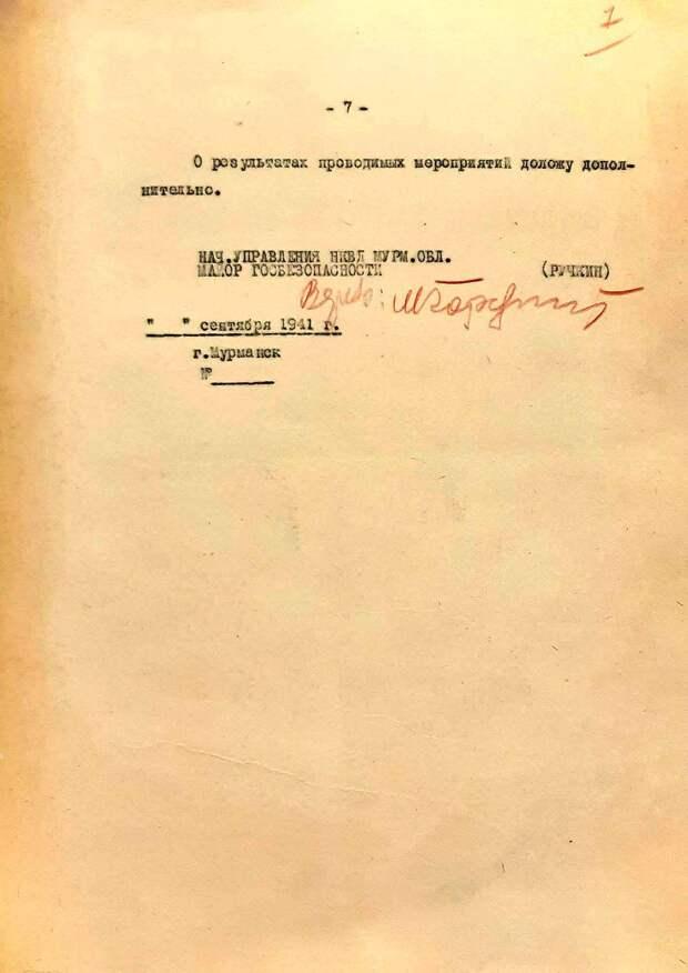 ФСБ рассекретила архивы об участии бывших осужденных в разведгруппах в Норвегии и Финляндии
