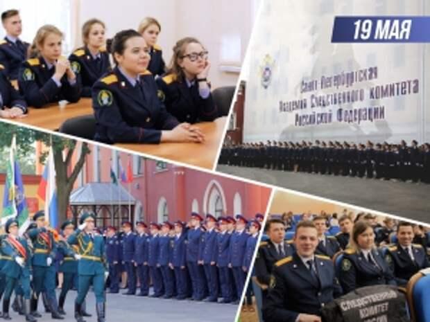 Александр Бастрыкин поздравил студентов и преподавательский состав с юбилеем Санкт-Петербургской академии СК России