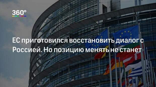 ЕС приготовился восстановить диалог с Россией. Но позицию менять не станет