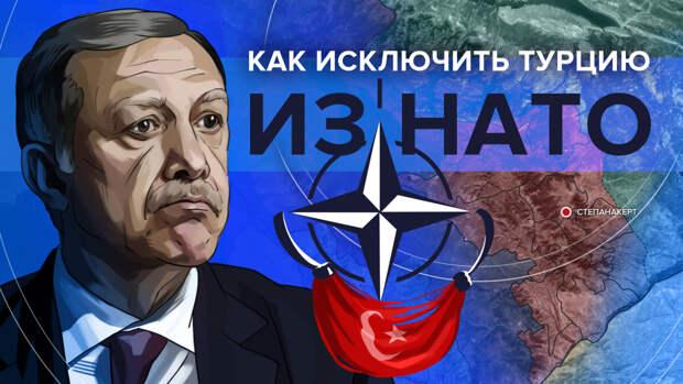 Как исключить Турцию из НАТО