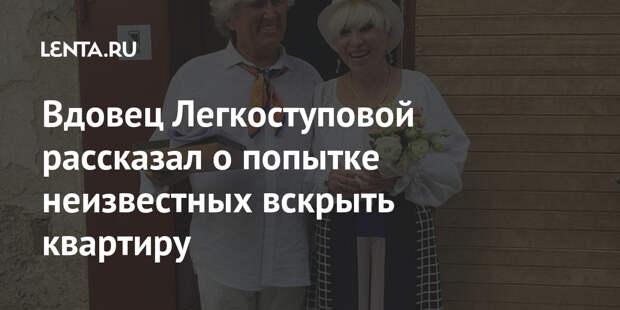 Вдовец Легкоступовой рассказал о попытке неизвестных вскрыть квартиру