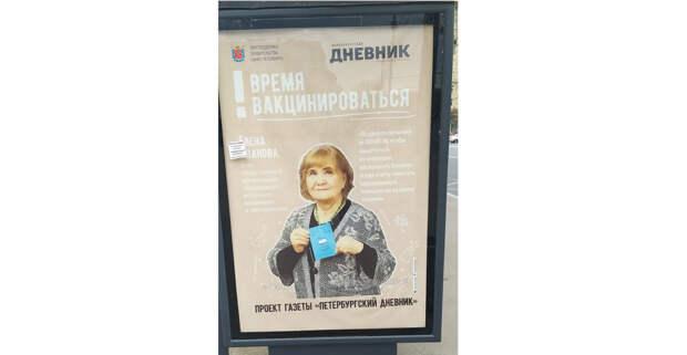 Фото Ондатры. Плакат на остановке ОТ, СПб