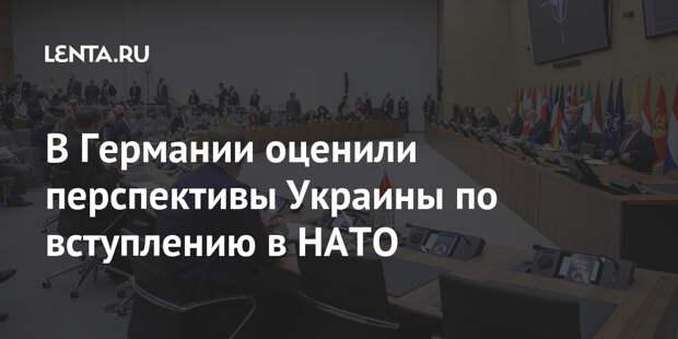 В Германии оценили перспективы Украины по вступлению в НАТО
