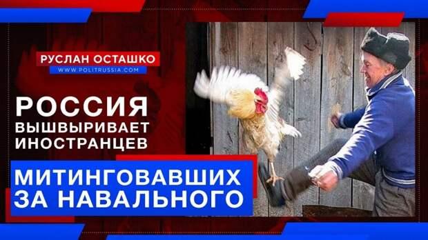 Россия начала вышвыривать иностранцев, митинговавших за Навального