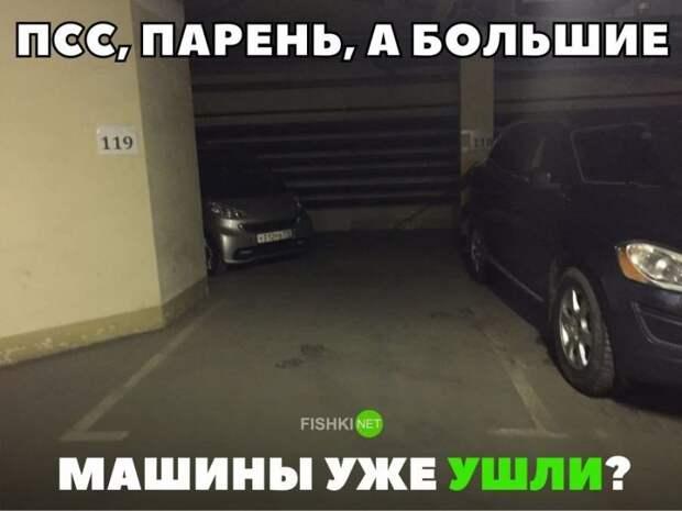 Псс, парень, а большие машины уже ушли? авто, автомобили, автоприкол, автоприколы, подборка, прикол, приколы, юмор