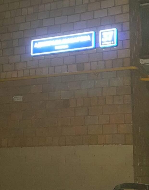 Адресную табличку на улице Адмирала Макарова теперь видно в темноте