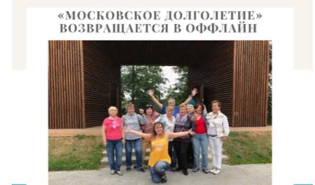 «Долголеты» из Лефортова вновь будут заниматься оффлайн