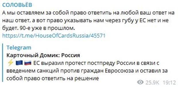 Соловьёв запретил ЕС раздавать России указания: «90-е в прошлом»