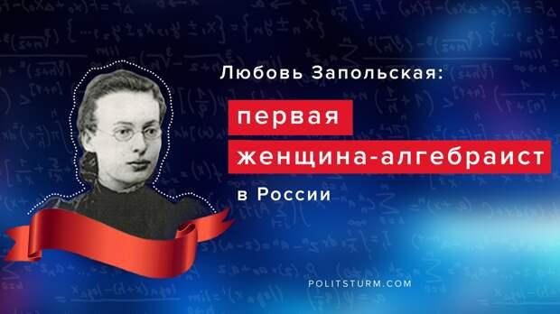 Любовь Запольская. Первая русская женщина - магистр математики