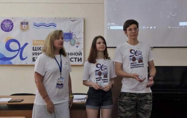 Студенты из Лефортова заняли второе место на конкурсе проектов по инфобезопасности в Ялте