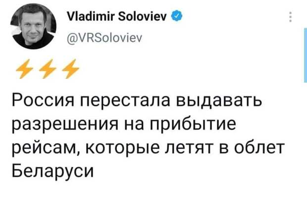Полёты в обход Белоруссии влетят в копеечку