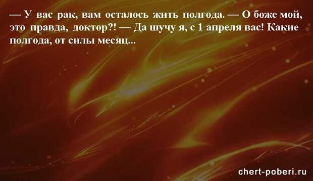 Самые смешные анекдоты ежедневная подборка chert-poberi-anekdoty-chert-poberi-anekdoty-13451211092020-17 картинка chert-poberi-anekdoty-13451211092020-17