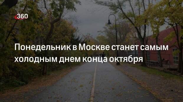 Синоптик Вильфанд: 25 октября в Москве станет самым холодным днем недели