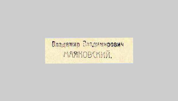 Лаконичный экслибрис Владимира Маяковского