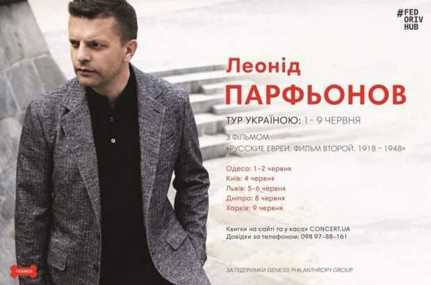 «Где вы видели фашистов?» - Леонид Парфёнов начал турне по Украине с фильмом о русских евреях