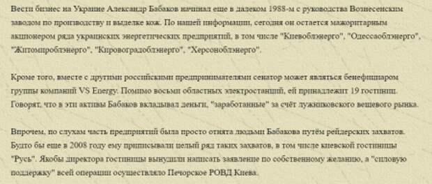 История о том, как Бабаков родину любит, целуясь в десны с киевскими националистами