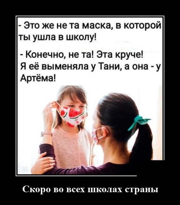 Демотиватор про детей и защитные маски
