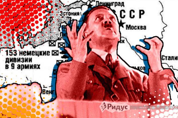 Блицкриг ошибок: почему Гитлеру не удалась молниеносная война в СССР