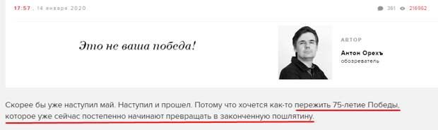 «Эхо Москвы» не сможет нивелировать значение победы для русского народа