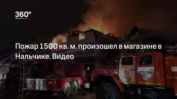 Пожар 1500 кв.м. произошел в магазине в Нальчике. Видео