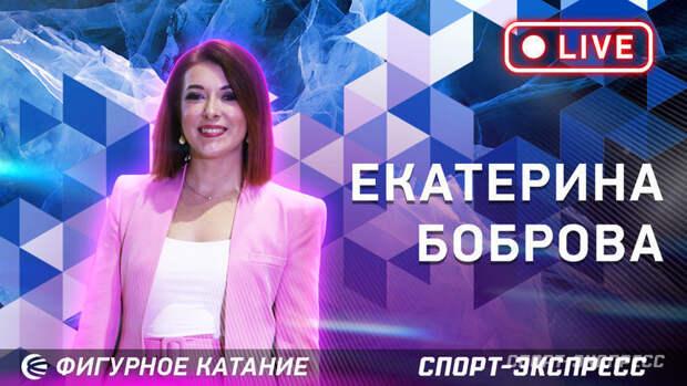 Екатерина Боброва— вгостях у «СЭ»! Подводим итоги сезона солимпийской чемпионкой