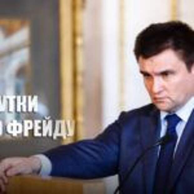 «Шутка по Фрейду»: На Украине взволнованы вероятностью появления «второго Крыма»
