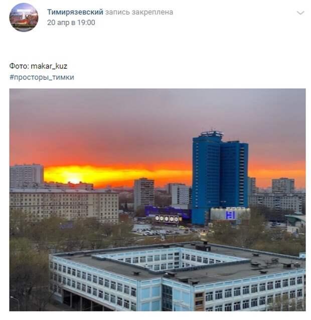 Фото дня: огненный воскресный закат над гостиницей «Молодежная»