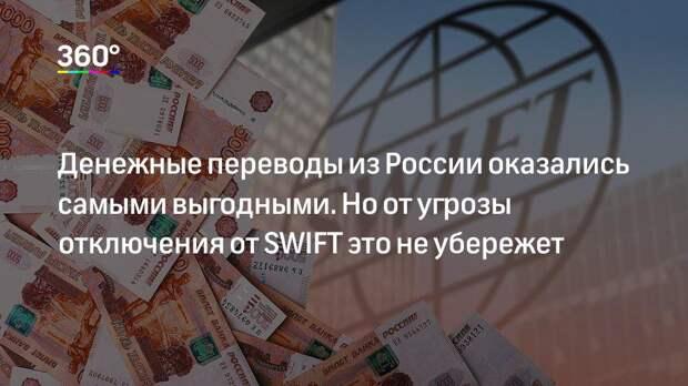 Денежные переводы из России оказались самыми выгодными. Но от угрозы отключения от SWIFT это не убережет