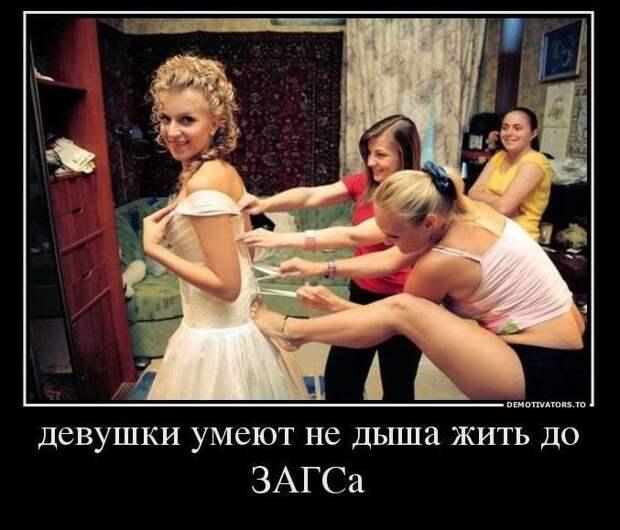 Зачетные и ржачные демотиваторы про девушек (10 фото) — Смешные ...