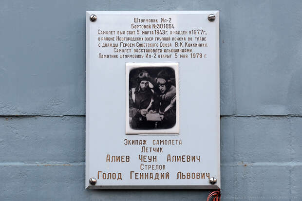 МУЗЕЙ ИСТОРИИ АВИАЦИОННОГО КОМПЛЕКСА ИМ С.В. ИЛЬЮШИНА ...