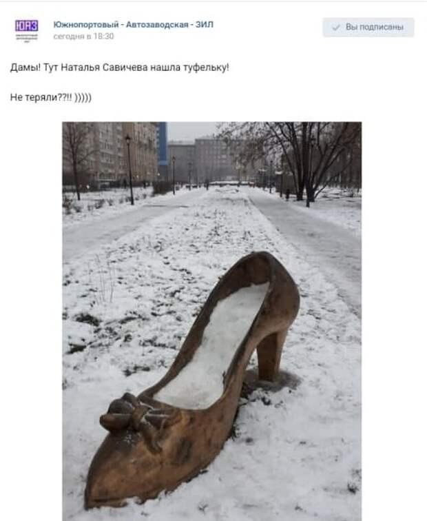Фото дня: у «Дубровки» потеряли Золушку