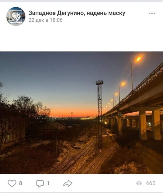 Фото дня: закат на платформе Моссельмаш