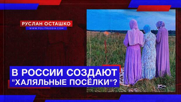 Совет муфтиев России лоббирует создание «халяльных посёлков» в Подмосковье?