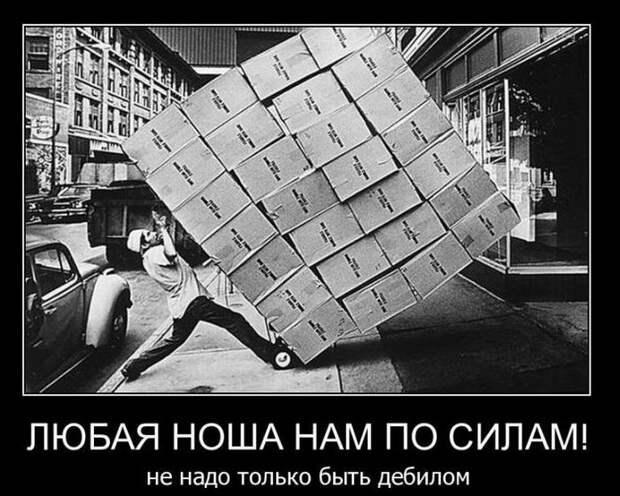 Демотиваторы. Расслабься...