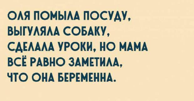 Муж во сне: — Люба, Любааа!  Жена: — Какая Люба?!...