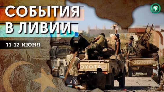 Визит турецкой делегации и конфликт в Аджилате — что произошло в Ливии 11 и 12 июня