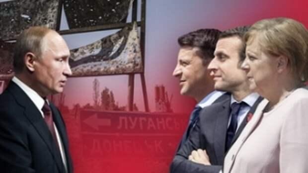 """Кого в """"нормандской четвёрке"""" устраивают пустые саммиты ради саммита?"""