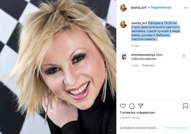 Дочка Валентины Легкоступовой сообщила о смерти певицы