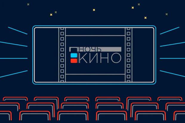 «Ночь кино» на Кубани набрала более 530 тысяч просмотров