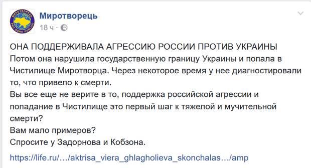 На Украине поиздевались над смертью Глаголевой