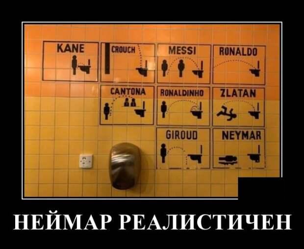 Демотиватор про футболистов в туалете
