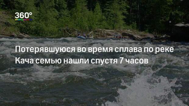 Потерявшуюся во время сплава по реке Кача семью нашли спустя 7 часов