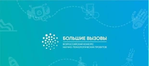 Десятиклассник из Марьина стал победителем всероссийского научного конкурса