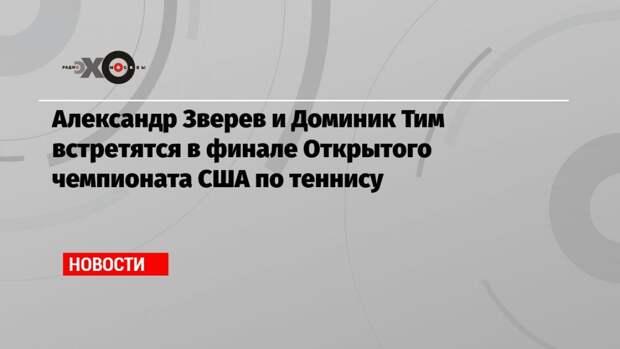 Александр Зверев и Доминик Тим встретятся в финале Открытого чемпионата США по теннису