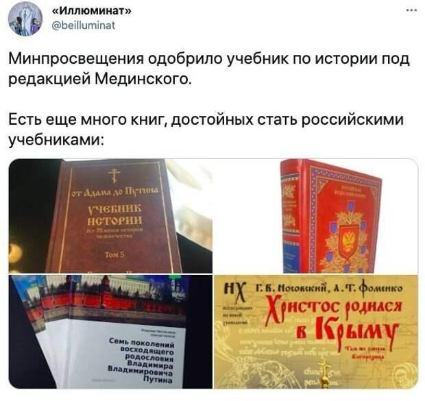 Хана образованию: реакция соцсетей на новые учебники истории под редакцией Мединского