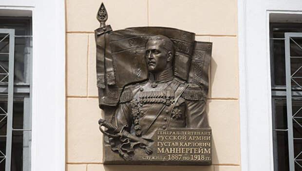 Памятная доска в честь финского маршала Карла Густава Маннергейма в Санкт-Петербурге. Архивное фото