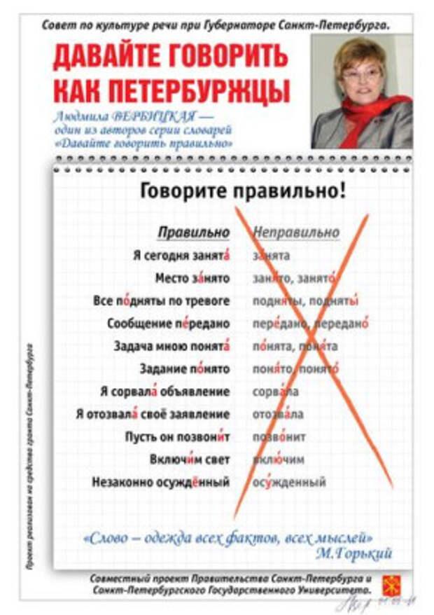4 важных факта о президенте СПГБУ Людмиле Вербицкой