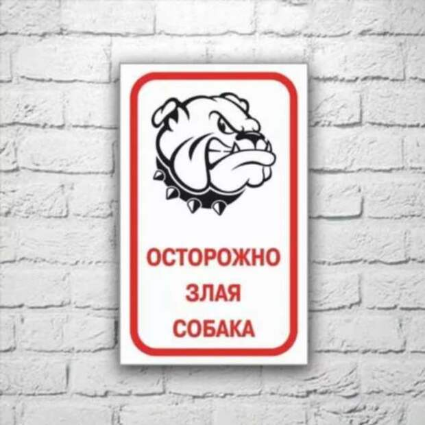 Предупреждающие таблички. Прикольные. Подборкаchert-poberi-tablichki-21330614122020-8 картинка chert-poberi-tablichki-21330614122020-8